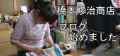 橋本修治ブログ
