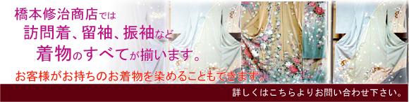 橋本修治商店では訪問着、留袖、振袖など着物のすべてが揃います。
