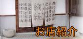 橋本修治商店紹介